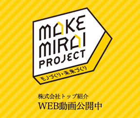 MAKE MIRAI PROJECT