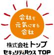 株式会社トップロゴ