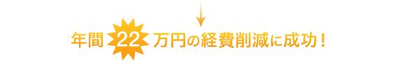 年間約22万円の経費削減に成功!