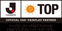 OFFICIAL VAR・FAIRPLAY PARTNER トップは、JリーグのオフィシャルVAR・フェアプレーパートナーです。