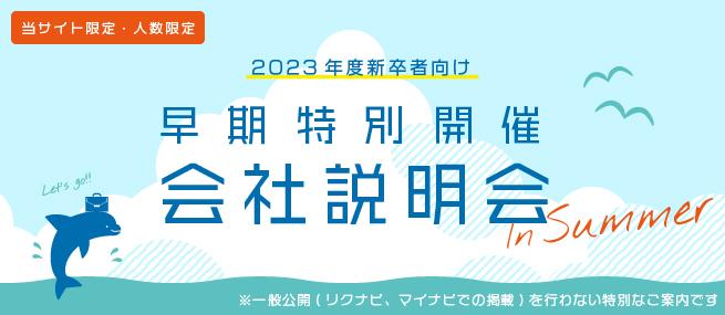 夏開催!優先・特別案内会社説明会(福岡支店・大阪支店)[2023年度新卒]