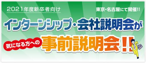 2021年度新卒者向け事前説明会(東京本社)[2019年12月20日(金)]