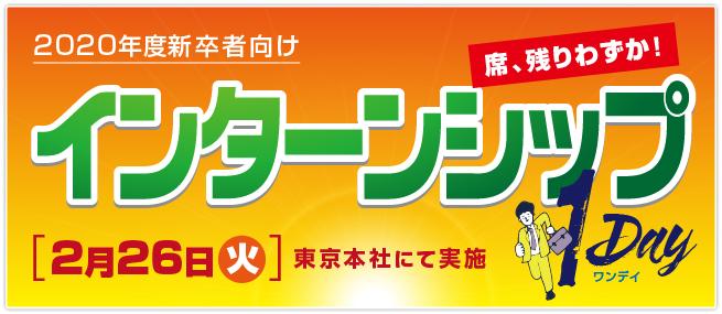 インターンシップ用申込フォーム[2月26日(火)]