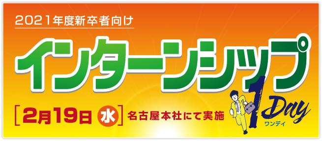 インターンシップ用申込フォーム(名古屋本社)[2月19日(水)]