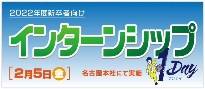 インターンシップ用申込フォーム(名古屋本社)[2月5日(金)]