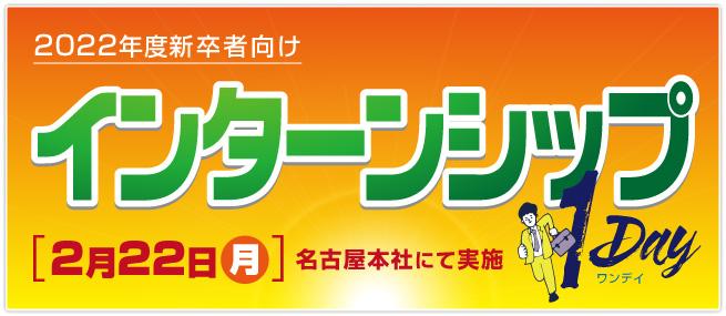 インターンシップ用申込フォーム(名古屋本社)[2月22日(月)]