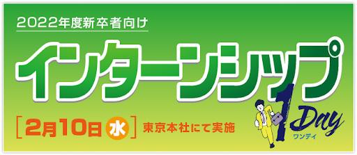 インターンシップ用申込フォーム(東京本社)[2月10日(水)]