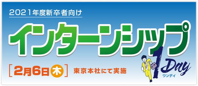 インターンシップ用申込フォーム(東京本社)[2月6日(木)]