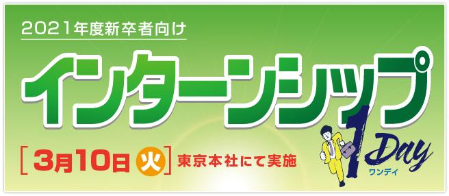 インターンシップ用申込フォーム(東京本社)[3月10日(火)]