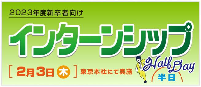 インターンシップ用申込フォーム(東京本社)[2月3日(水)]