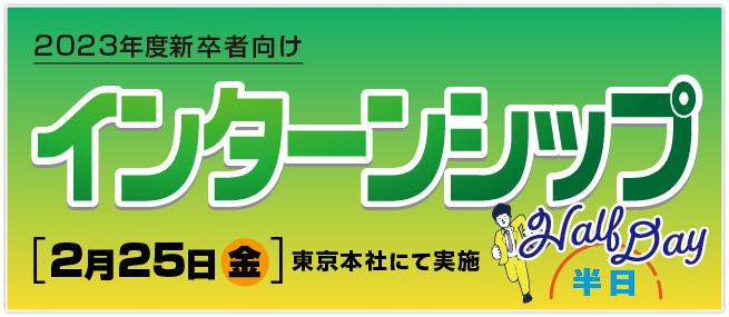 インターンシップ用申込フォーム(東京本社)[2月25日(木)]