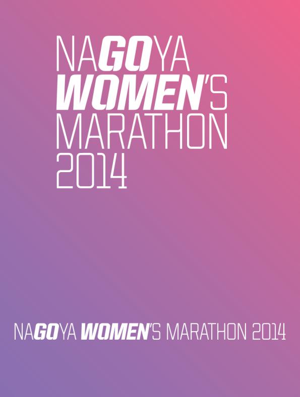 NWM2014_Logo