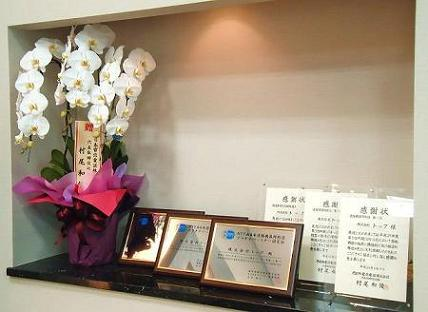20140319NTT西日本表彰b
