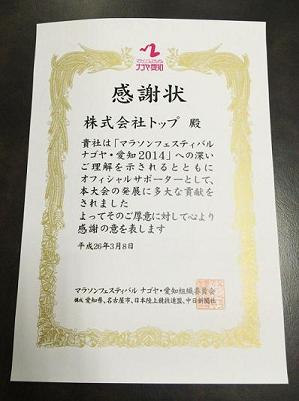 20140310マラソン感謝状