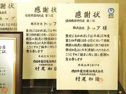 20140319NTT西日本表彰c