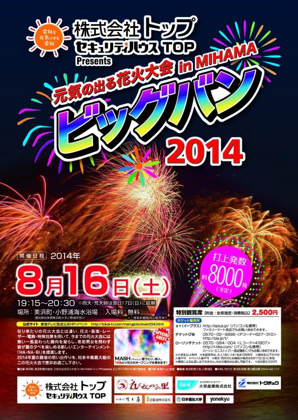 20140816 元気の出る花火大会BIGBANG2014