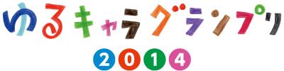 ゆるキャラグランプリ2014logo