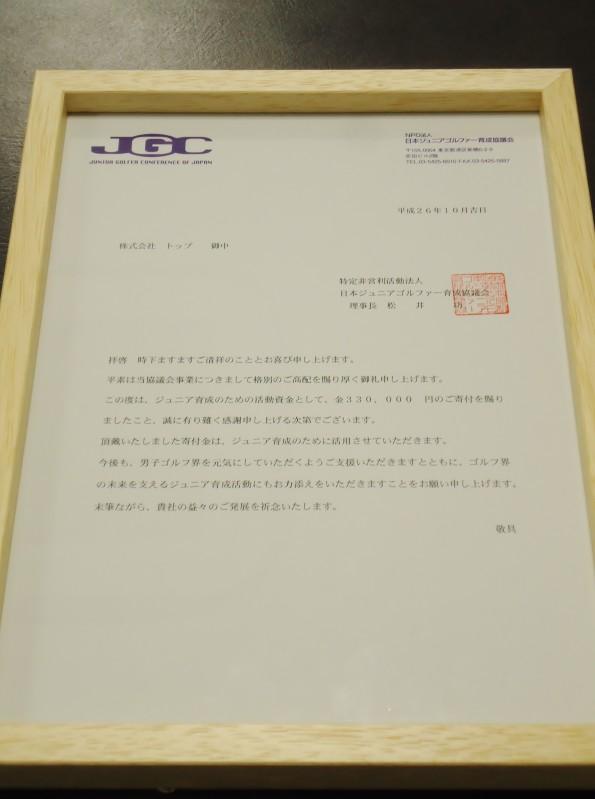 20141022感謝状JGC