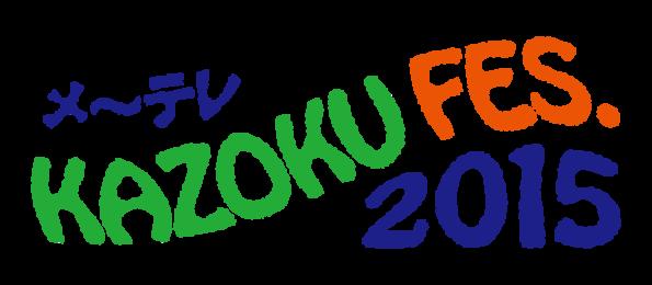 KAZOKU FES.2015_color